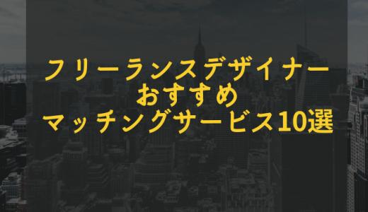 【2021年最新】フリーランスデザイナーおすすめマッチングサービス10選