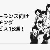フリーランス向けマッチングサービス18選!
