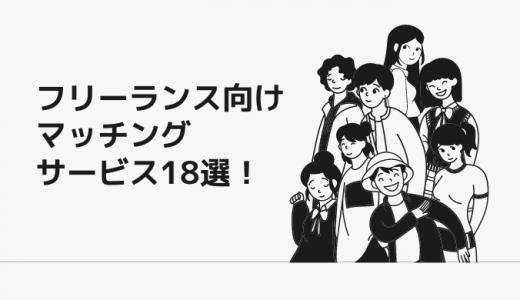 フリーランス向けマッチングサービス18選!【クラウドソーシングやエージェント別に紹介】