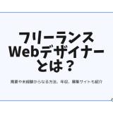 フリーランスWebデザイナーとは?需要や未経験からなる方法、年収、募集サイトも紹介