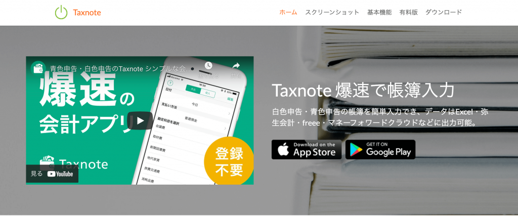 Taxnote