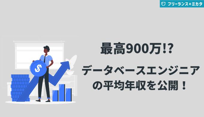 最高900万!?データベースエンジニアの平均年収を公開!