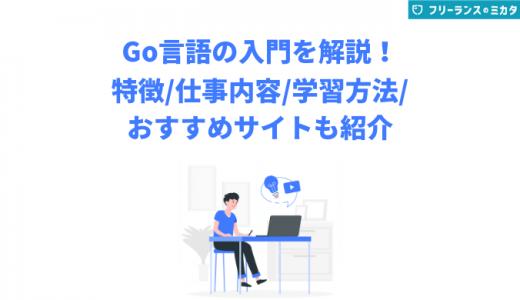 【初心者必見】Go言語の入門を解説!特徴や仕事内容、学習方法、おすすめサイトも紹介