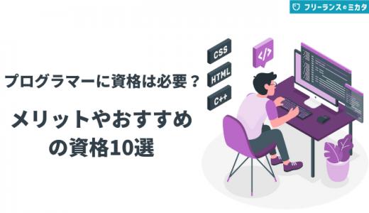 【2021年最新版】プログラマーに資格は必要?メリットやおすすめの資格10選