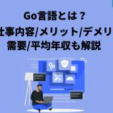 Go言語とは?