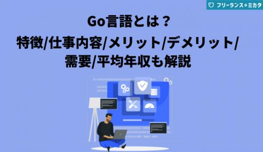 【完全網羅】Go言語とは?特徴や仕事内容、メリット、デメリット、需要、平均年収も解説