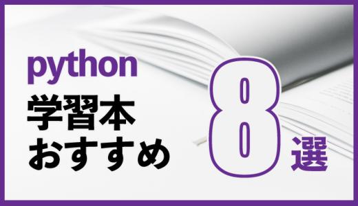 Pythonおすすめ学習本8選【初学者/ゲーム制作者/人工知能・機械学習者向け】