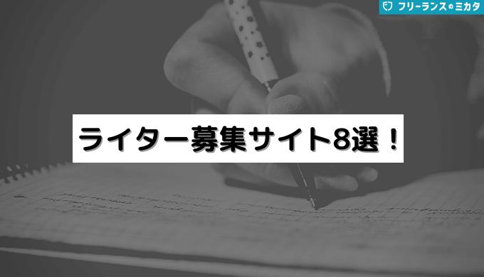 ライター募集サイト8選!