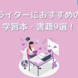ライターにおすすめの学習本・書籍9選!