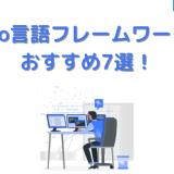 Go言語フレームワークおすすめ7選!