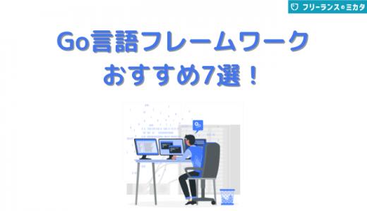 【最新】Go言語フレームワークおすすめ7選!選び方やメリット、デメリットも