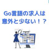 Go言語の求人は意外と少ない!?