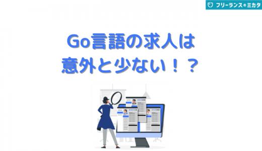Go言語の求人は意外と少ない!?転職や就職の方法、おすすめ求人サイトも