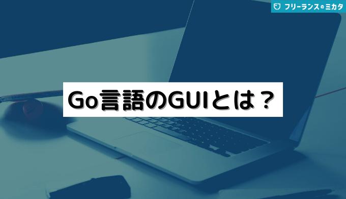 Go言語のGUIとは?