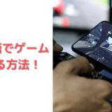 Go言語でゲームを作る方法!