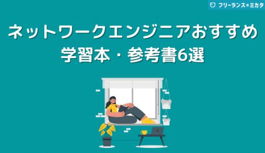 ネットワークエンジニアおすすめ学習本・参考書6選【基礎・実践別】