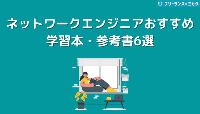 ネットワークエンジニアおすすめ学習本・参考書6選