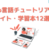 Go言語チュートリアルサイト・学習本12選!