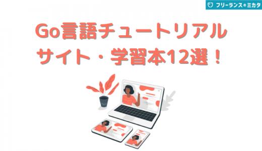 【初心者必見】Go言語チュートリアルサイト・学習本12選!選ぶ基準や独学法も