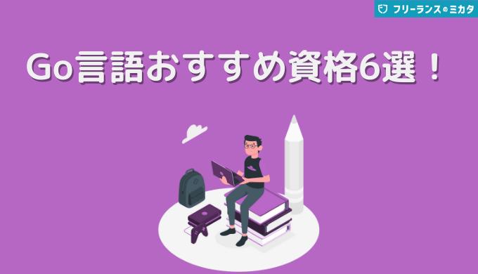 Go言語おすすめ資格6選!