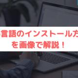 Go言語のインストール方法を画像で解説!