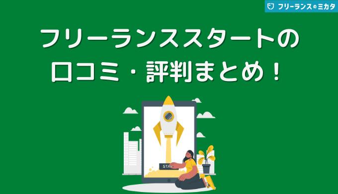 フリーランススタートの口コミ・評判まとめ!