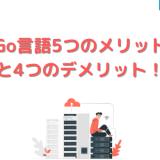 Go言語5つのメリットと4つのデメリット!