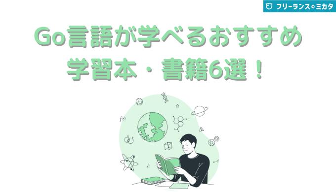 Go言語が学べるおすすめ学習本・書籍6選!