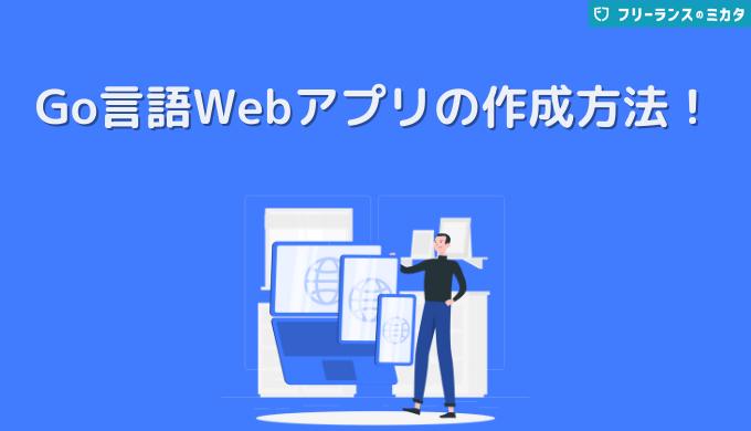 Go言語Webアプリの作成方法!