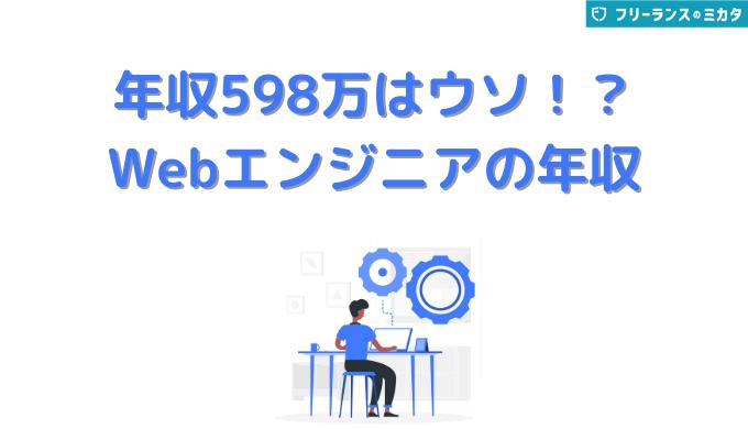 年収598万はウソ!?Webエンジニアの年収