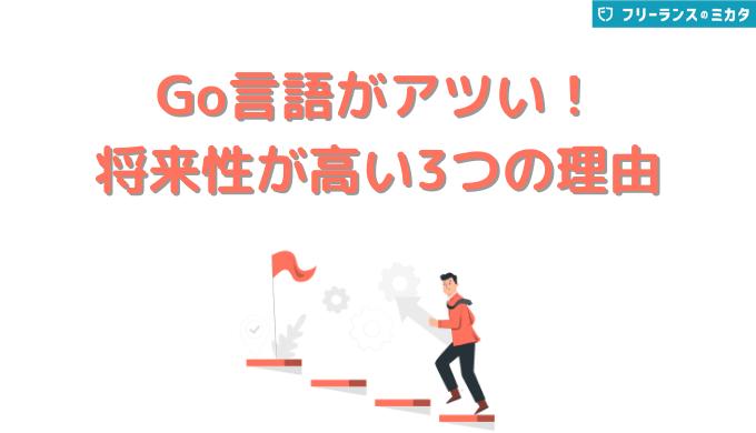 Go言語がアツい!将来性が高い3つの理由