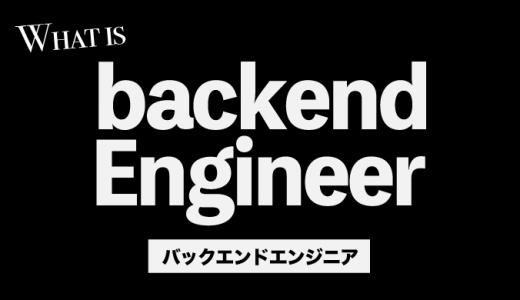 【完全保存版】バックエンドエンジニアの仕事とは?年収やスキルも紹介