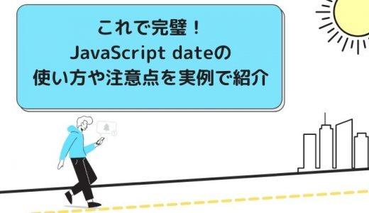 これで完璧!JavaScript dateの使い方や注意点を実例で紹介