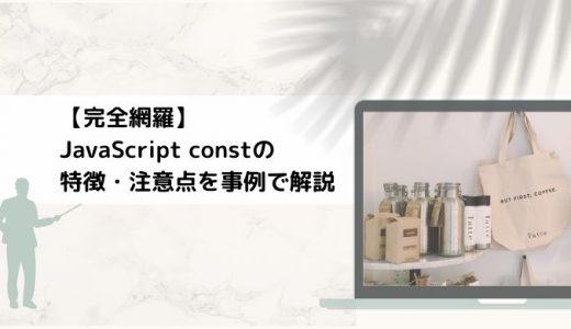 【完全網羅】JavaScript constの特徴・注意点を事例で解説