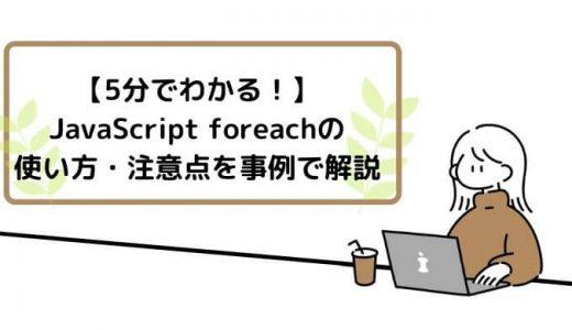 【5分でわかる!】JavaScript foreachの使い方・注意点を事例で解説