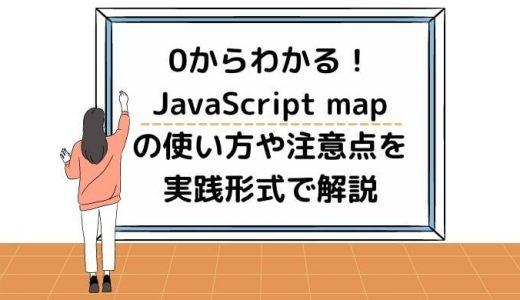 0からわかる!JavaScript mapの使い方や注意点を実践形式で解説