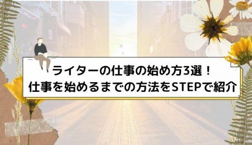 ライターの仕事の始め方3選!仕事を始めるまでの方法をSTEPで紹介