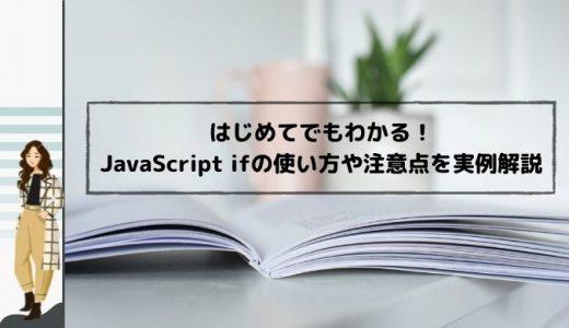 はじめてでもわかる!JavaScript ifの使い方や注意点を実例解説