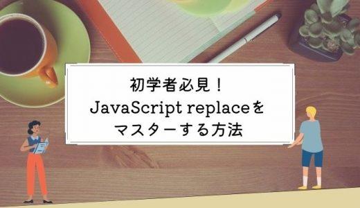 初学者必見!JavaScript replaceをマスターする方法