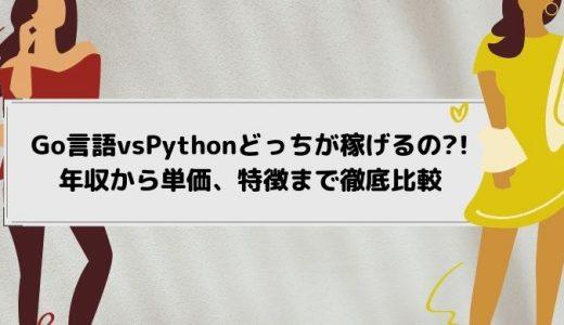Go言語vsPythonどっちが稼げるの?!年収から単価、特徴まで徹底比較