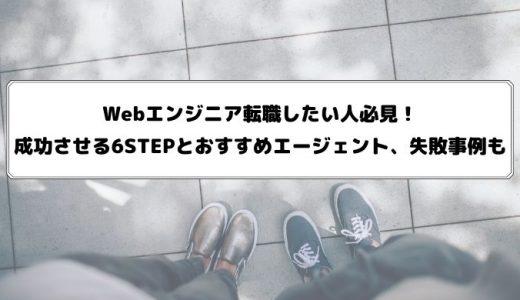 Webエンジニア転職したい人必見!成功させる6STEPとおすすめエージェント、失敗事例も